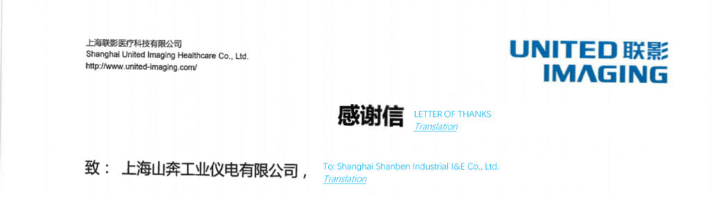 Letter of Thanks01_United Imaging to Shanben_Production againt Covid 19
